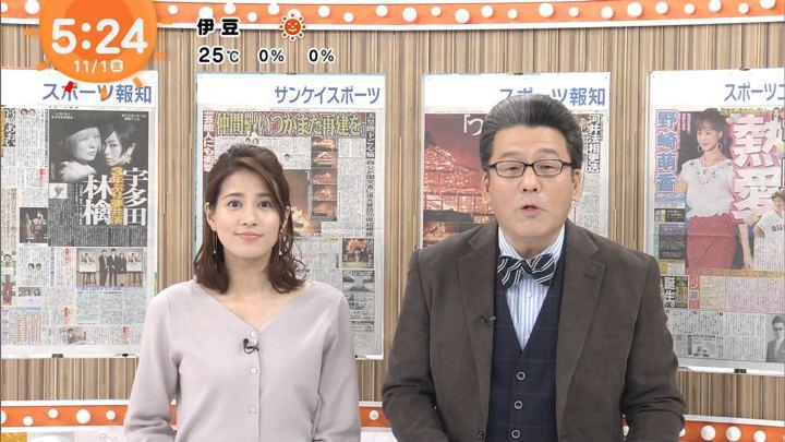 2019年11月01日永島優美の画像04枚目