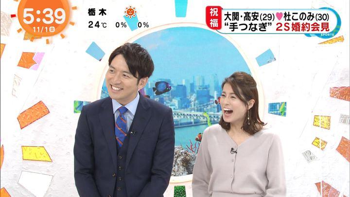 2019年11月01日永島優美の画像06枚目