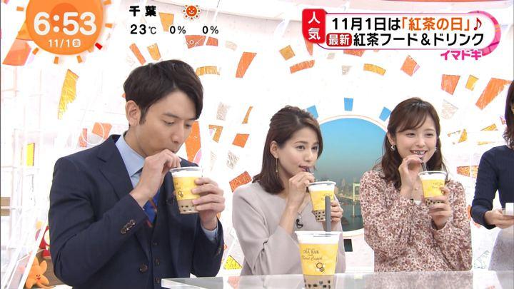 2019年11月01日永島優美の画像11枚目