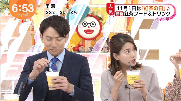 2019年11月01日永島優美の画像12枚目