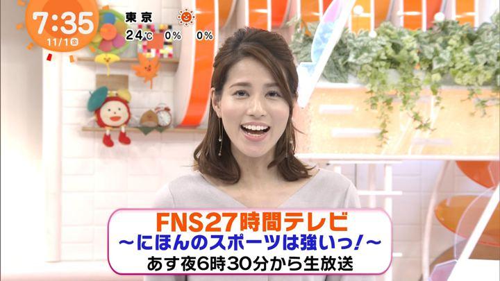 2019年11月01日永島優美の画像15枚目