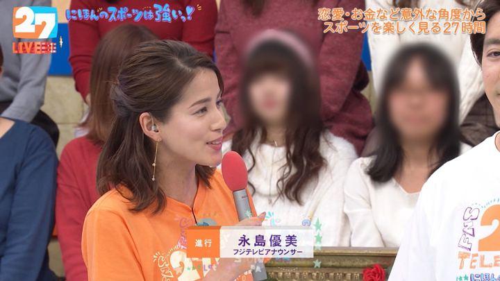 2019年11月02日永島優美の画像07枚目
