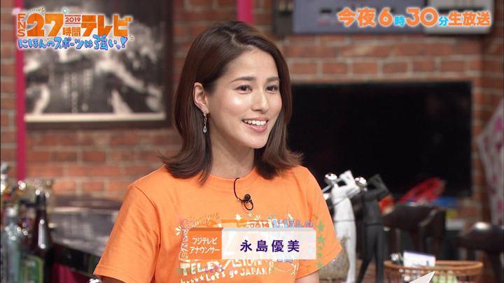 2019年11月03日永島優美の画像08枚目
