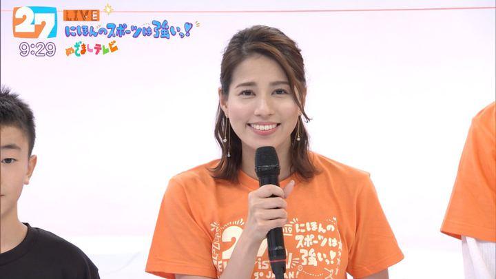 2019年11月03日永島優美の画像12枚目