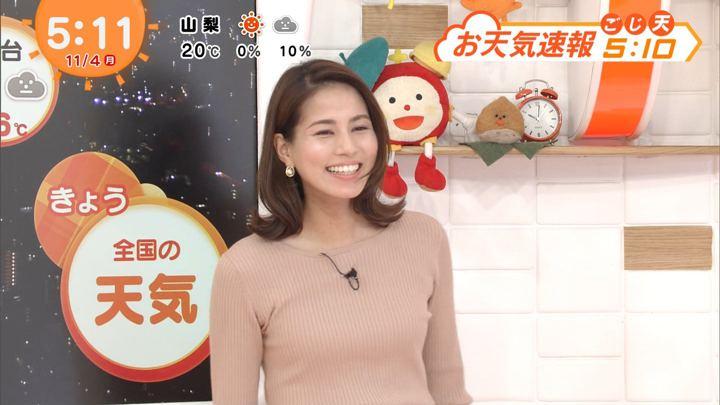 2019年11月04日永島優美の画像05枚目