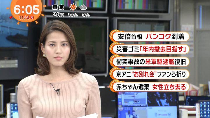2019年11月04日永島優美の画像13枚目