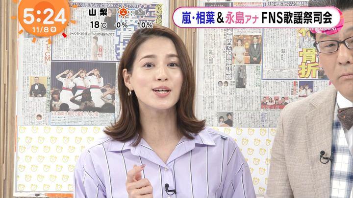 2019年11月08日永島優美の画像04枚目