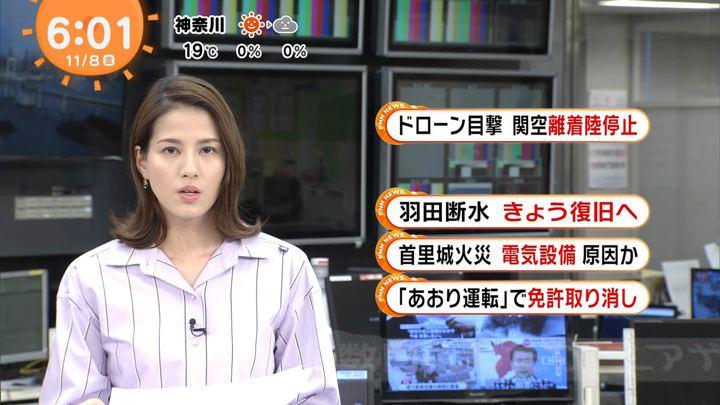 2019年11月08日永島優美の画像08枚目