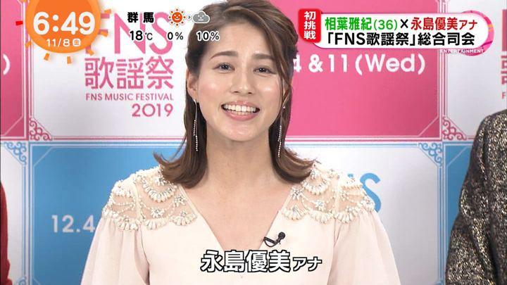 2019年11月08日永島優美の画像12枚目