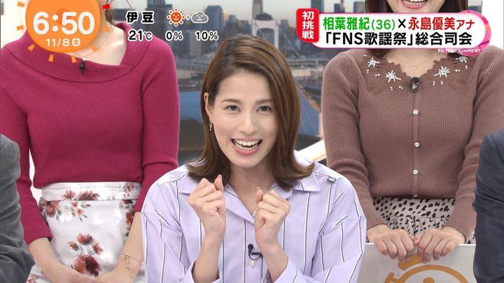 2019年11月08日永島優美の画像15枚目
