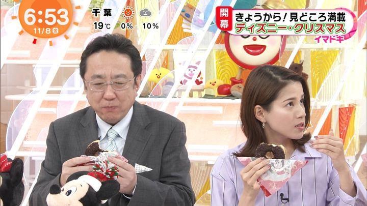 2019年11月08日永島優美の画像17枚目