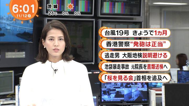 2019年11月12日永島優美の画像13枚目