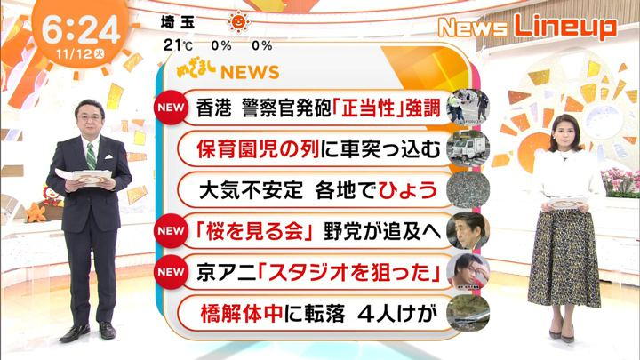 2019年11月12日永島優美の画像14枚目