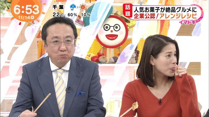 2019年11月14日永島優美の画像10枚目