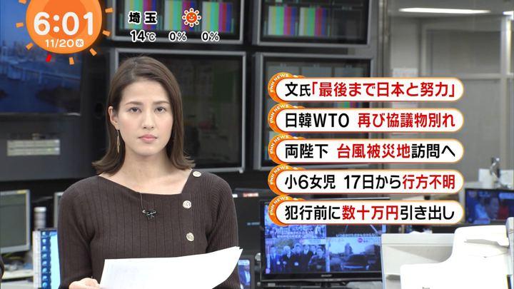 2019年11月20日永島優美の画像07枚目