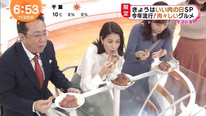 2019年11月29日永島優美の画像12枚目