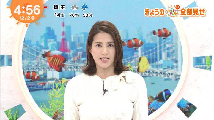 2019年12月02日永島優美の画像01枚目