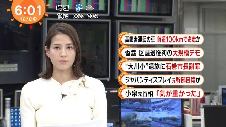 2019年12月02日永島優美の画像06枚目