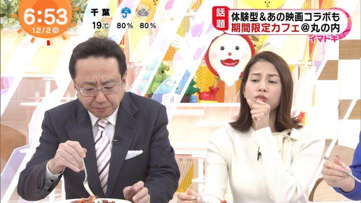 2019年12月02日永島優美の画像13枚目