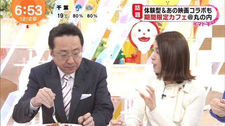 2019年12月02日永島優美の画像14枚目