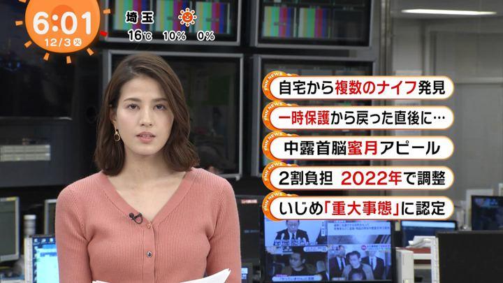 2019年12月03日永島優美の画像06枚目