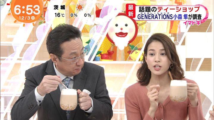 2019年12月03日永島優美の画像12枚目