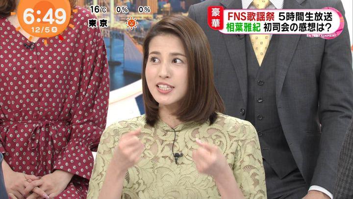 2019年12月05日永島優美の画像11枚目