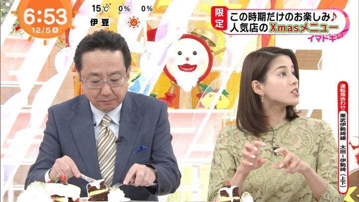 2019年12月05日永島優美の画像12枚目