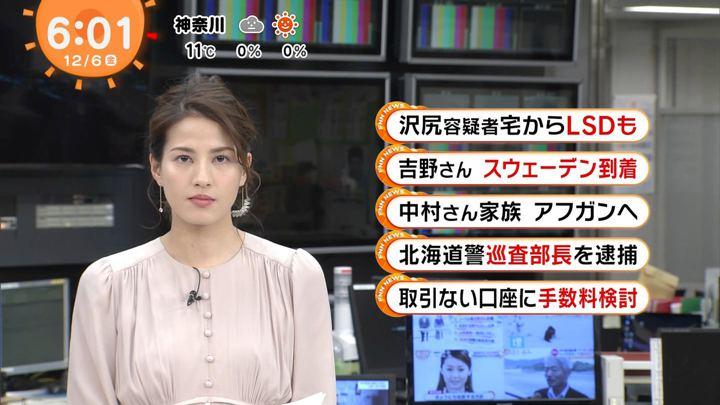 2019年12月06日永島優美の画像06枚目