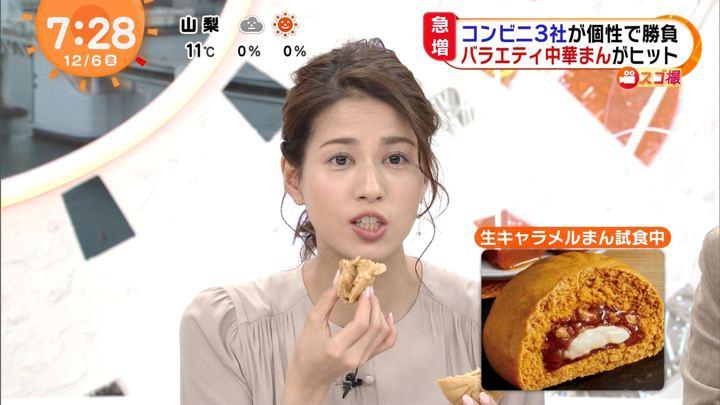 2019年12月06日永島優美の画像12枚目
