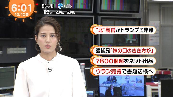 2019年12月10日永島優美の画像08枚目