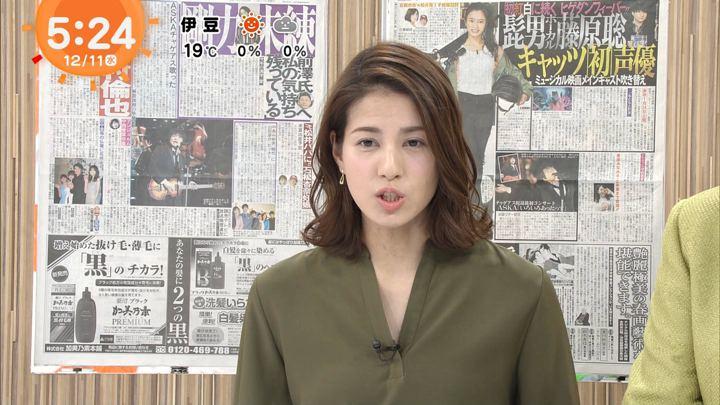 2019年12月11日永島優美の画像03枚目