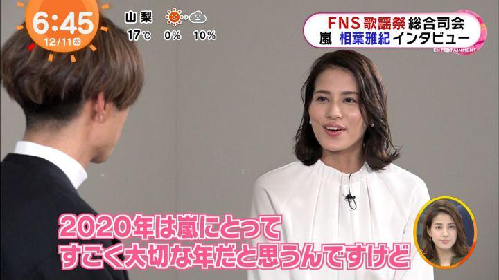 2019年12月11日永島優美の画像09枚目