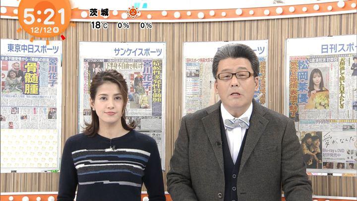 2019年12月12日永島優美の画像03枚目