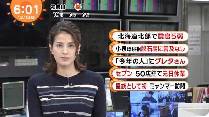 2019年12月12日永島優美の画像06枚目