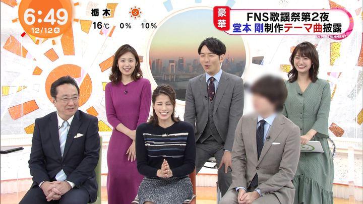 2019年12月12日永島優美の画像08枚目
