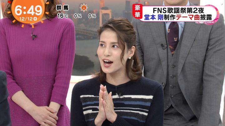 2019年12月12日永島優美の画像09枚目