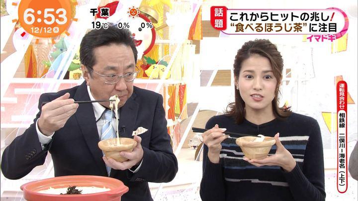 2019年12月12日永島優美の画像10枚目