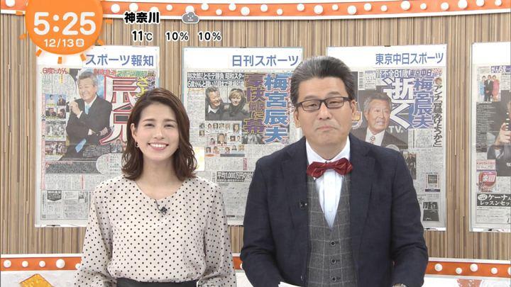 2019年12月13日永島優美の画像03枚目