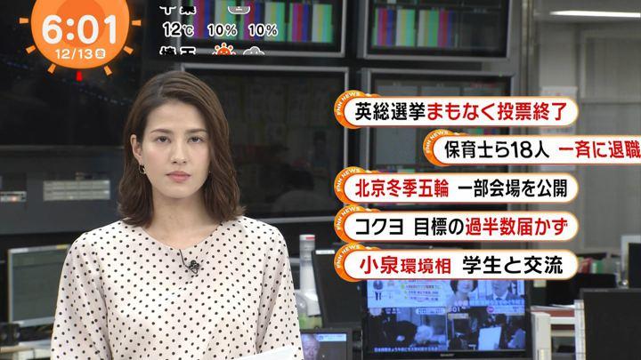 2019年12月13日永島優美の画像06枚目