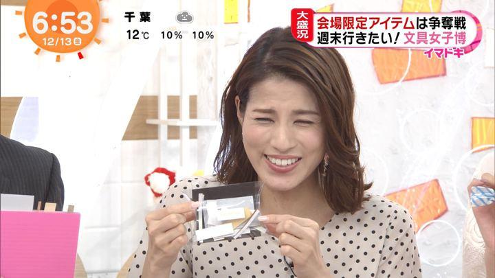 2019年12月13日永島優美の画像11枚目