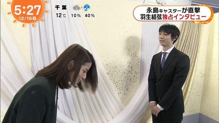 2019年12月19日永島優美の画像04枚目