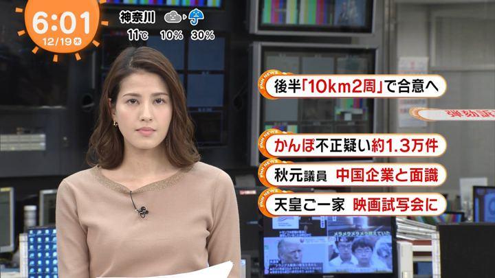 2019年12月19日永島優美の画像08枚目