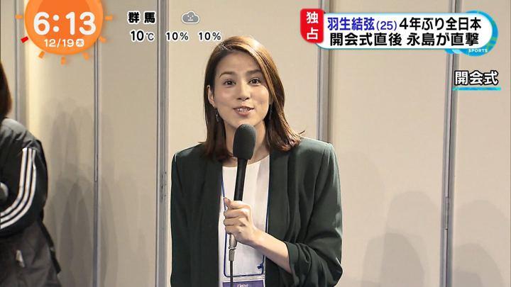 2019年12月19日永島優美の画像09枚目