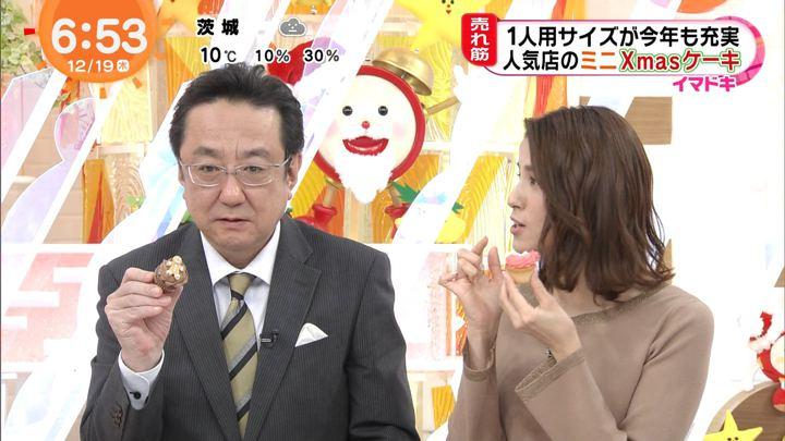 2019年12月19日永島優美の画像16枚目
