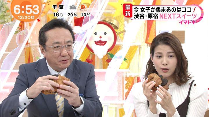 2019年12月20日永島優美の画像13枚目