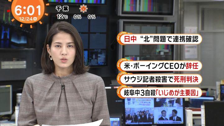 2019年12月24日永島優美の画像05枚目