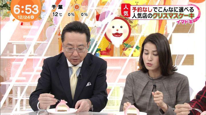 2019年12月24日永島優美の画像08枚目