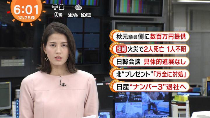 2019年12月25日永島優美の画像07枚目