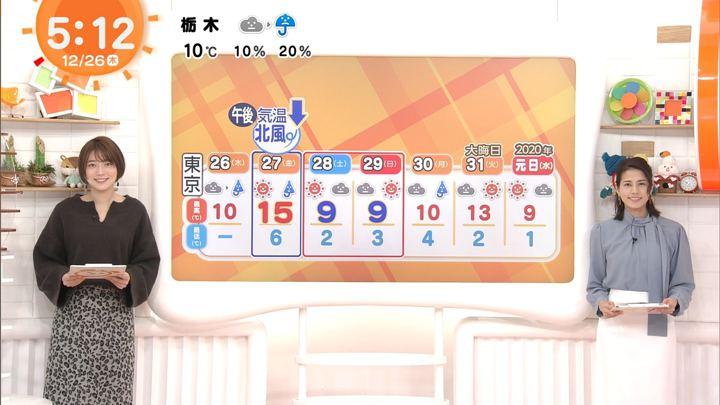 2019年12月26日永島優美の画像02枚目